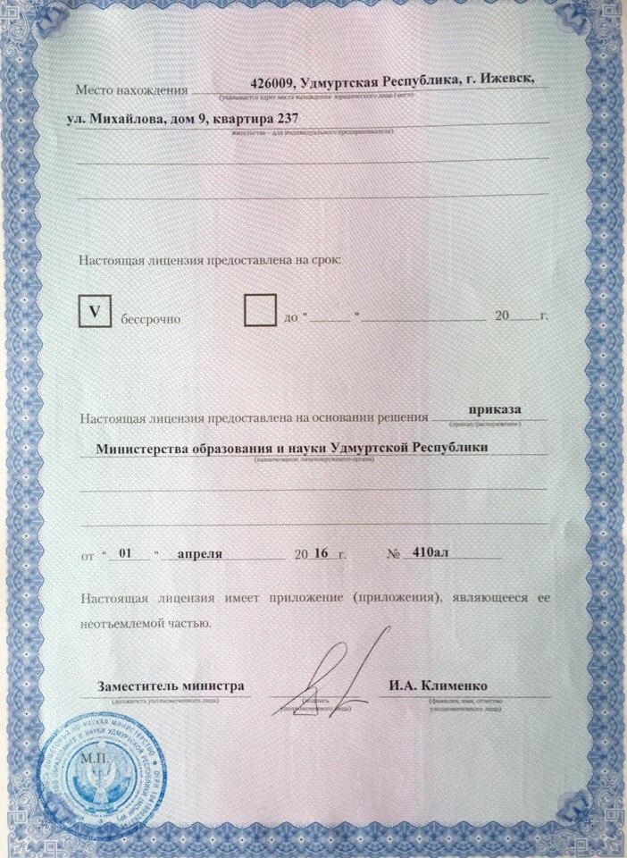 лицензия-2-сторона